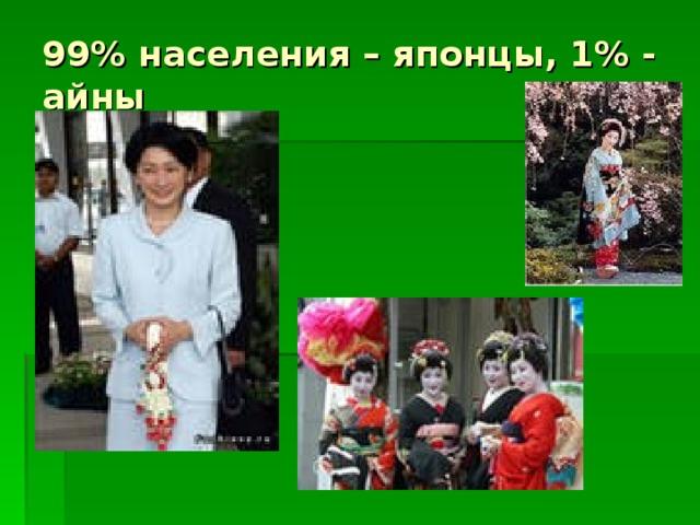 99% населения – японцы, 1% - айны