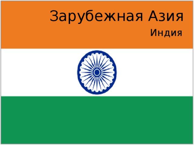 Зарубежная Азия Индия