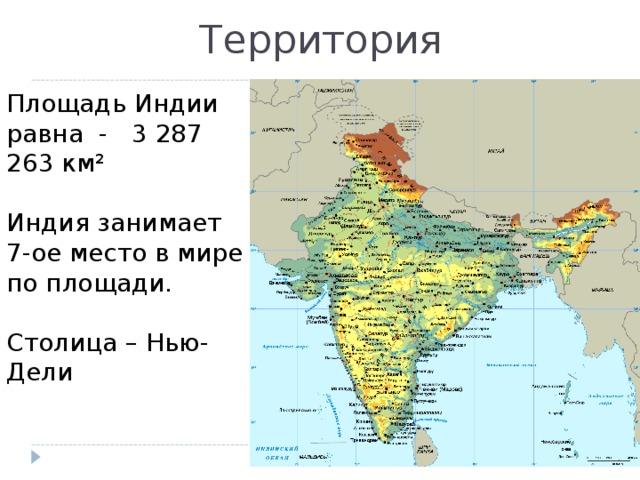 Территория Площадь  Индии равна - 3 287 263 км² Индия занимает 7-ое место в мире по площади. Столица – Нью-Дели