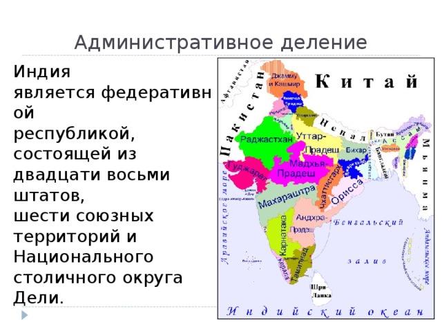 Административное деление Индия являетсяфедеративной республикой, состоящей из двадцати восьми штатов, шестисоюзных территорийи Национального столичного округа Дели.