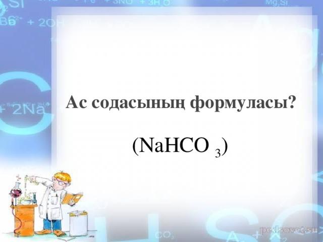 Ас содасының формуласы? (NaHCO 3 )