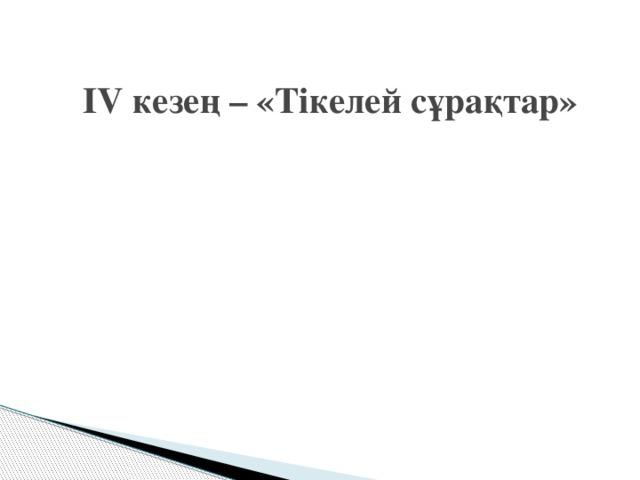 IV кезең – «Тікелей сұрақтар»