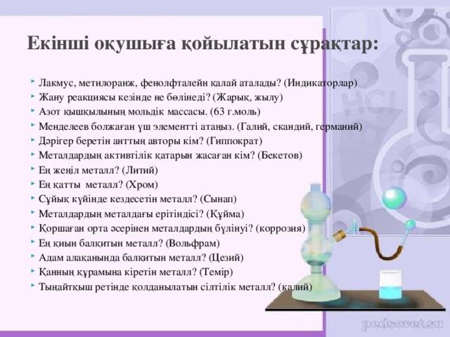 Екінші оқушыға қойылатын сұрақтар:
