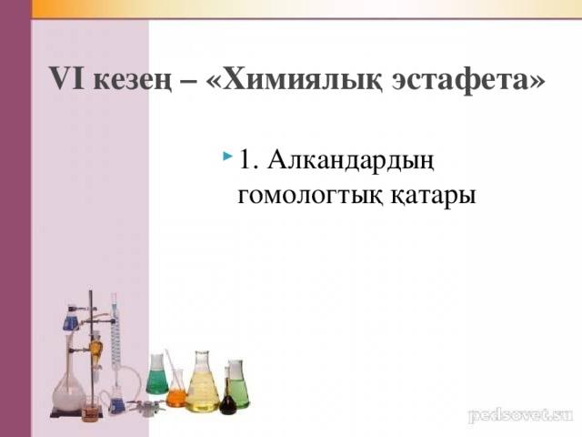 VI кезең – «Химиялық эстафета»