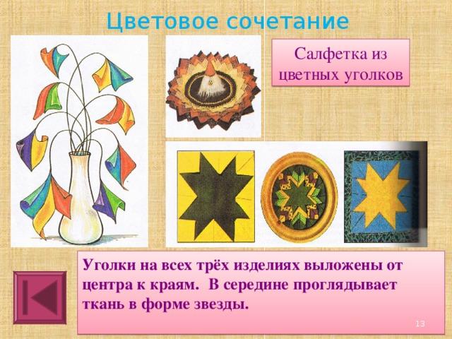 Цветовое сочетание Салфетка из цветных уголков Уголки на всех трёх изделиях выложены от центра к краям.  В середине проглядывает ткань в форме звезды.