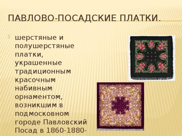 Павлово-Посадские платки.