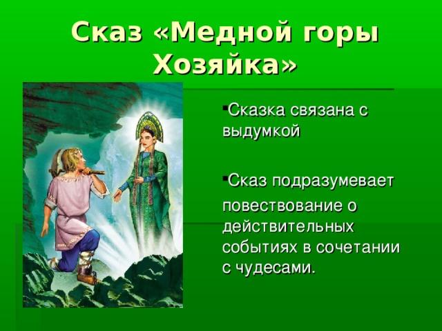 Сказ «Медной горы Хозяйка» Сказка связана с выдумкой Сказ подразумевает повествование о действительных событиях в сочетании с чудесами.