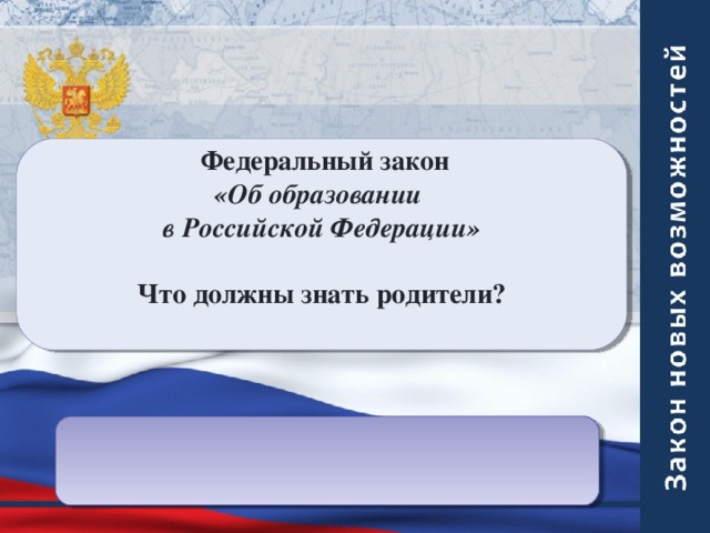 Федеральный закон «Об образовании в Российской Федерации»  Что должны знать родители?