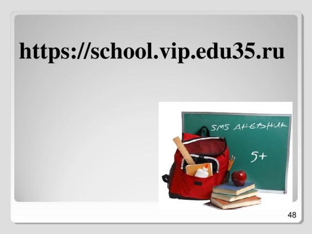 https://school.vip.edu35.ru