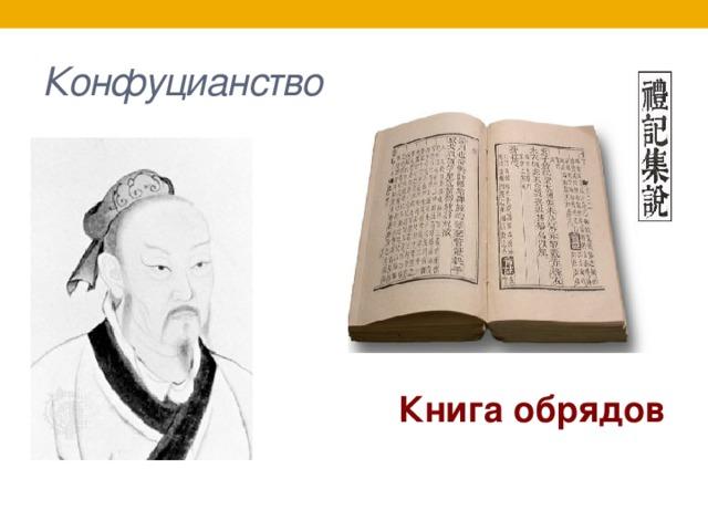 Конфуцианство Книга обрядов