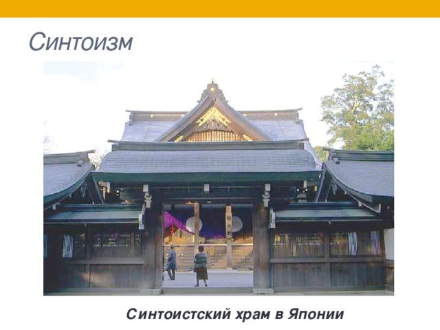 Синтоизм Синтоистский храм в Японии