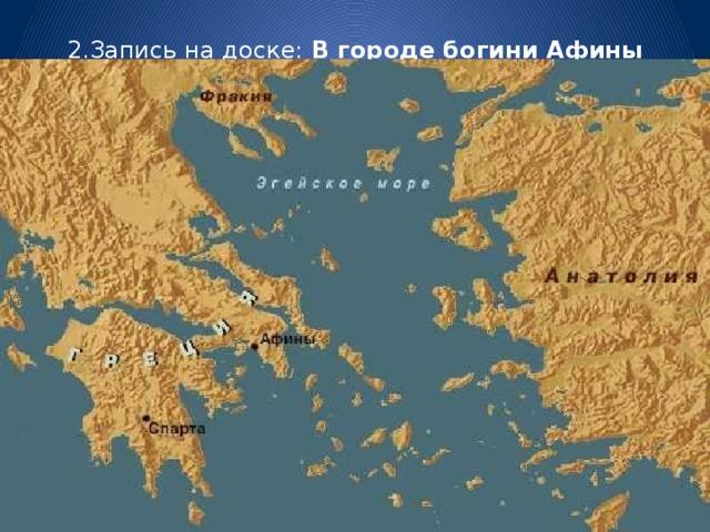 2.Запись на доске: В городе богини Афины