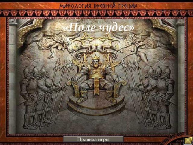 «Поле чудес»  Цель: повторить и закрепить материал по теме «Мифы Древней Греции»; развивать интерес к мифологии и к урокам литературы. Правила игры