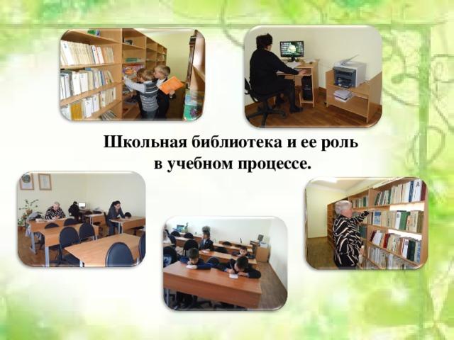 Ш кольн ая библиотек а и ее роль  в учебном процессе.