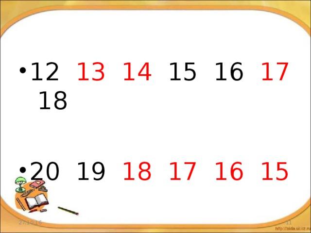 12 13 14 15 16 17 18  20 19 18 17 16 15