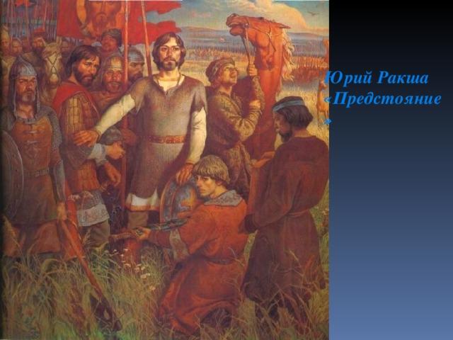 Юрий Ракша «Предстояние»