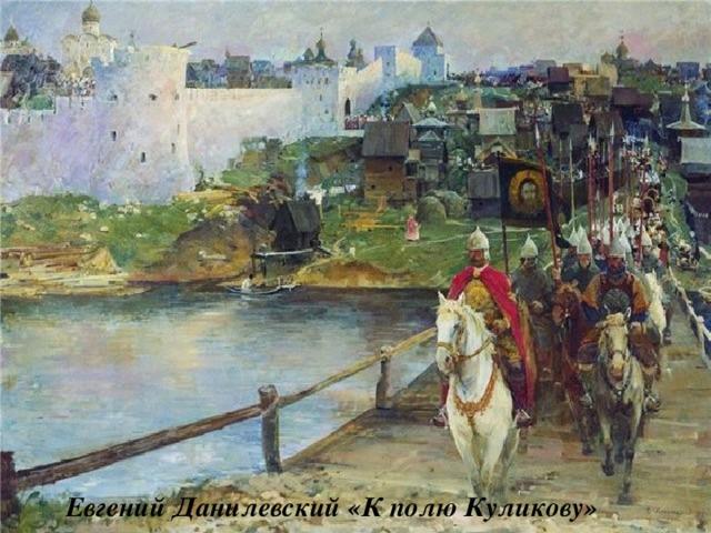 Евгений Данилевский «К полю Куликову»
