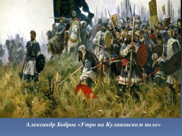 Александр Бобров «Утро на Куликовском поле»
