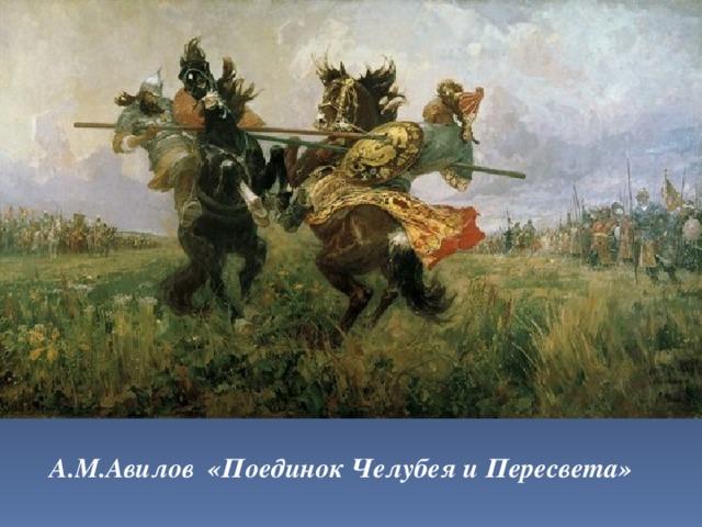А.М.Авилов «Поединок Челубея и Пересвета»