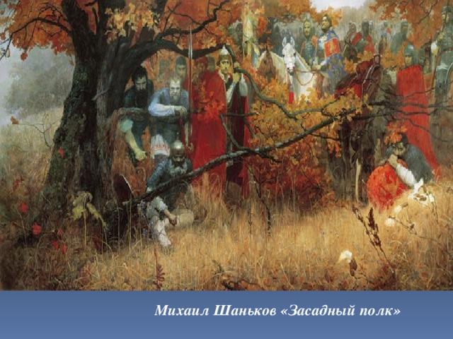 Михаил Шаньков «Засадный полк»