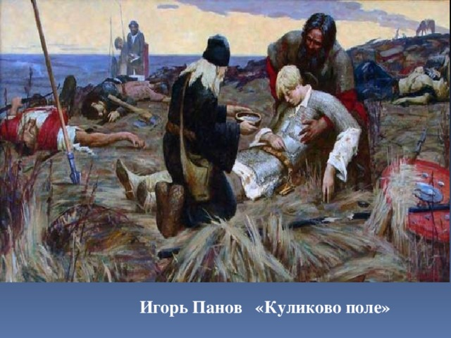 Игорь Панов «Куликово поле»