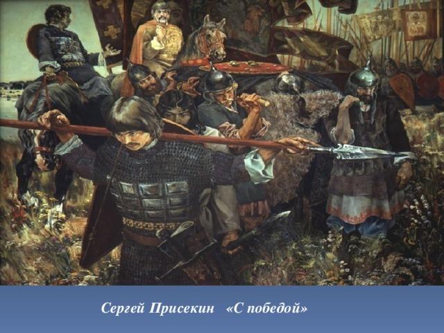 Сергей Присекин «С победой»