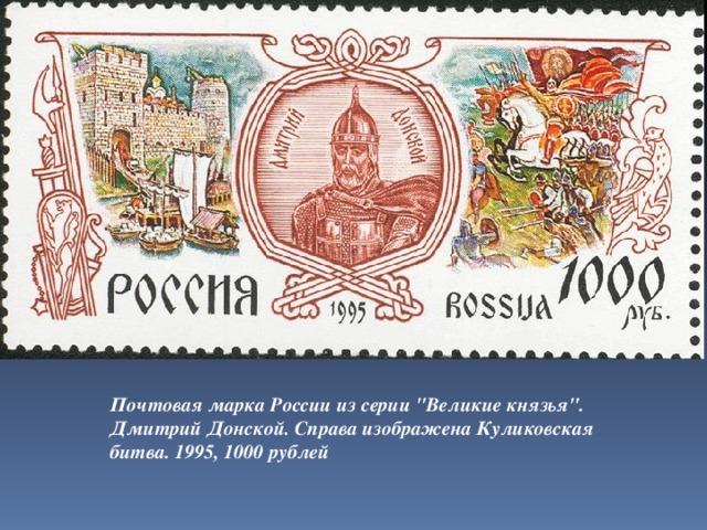 Почтовая марка России из серии