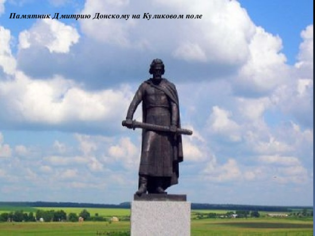 Памятник Дмитрию Донскому на Куликовом поле