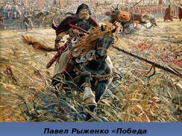 Павел Рыженко «Победа Пересвета»