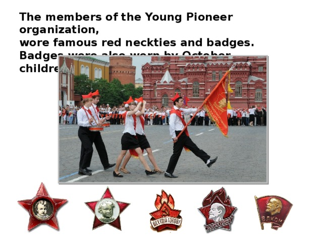 The members of the Young Pioneer organization, wore famous red neckties and badges. Badges were also worn by October children and Komsomol members.