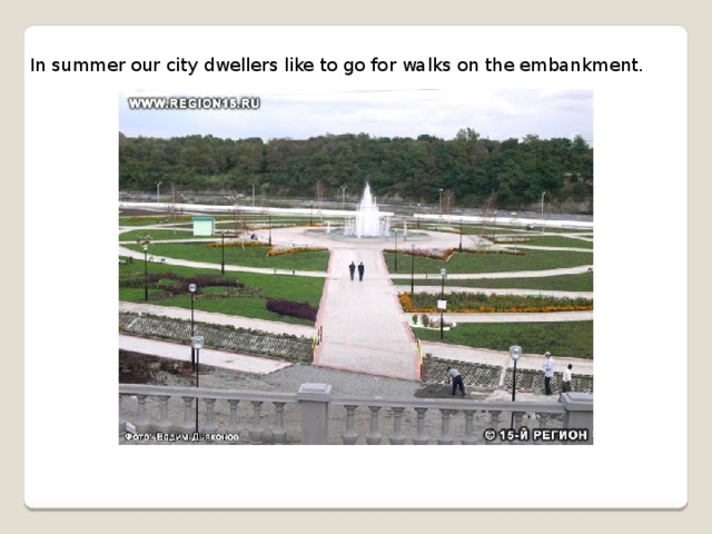 In summer our city dwellers like to go for walks on the embankment.