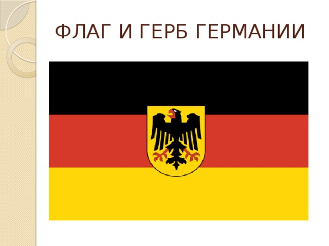 Картинка флага и герба германии