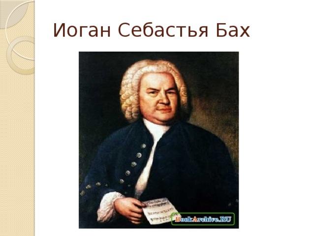 Иоган Себастья Бах