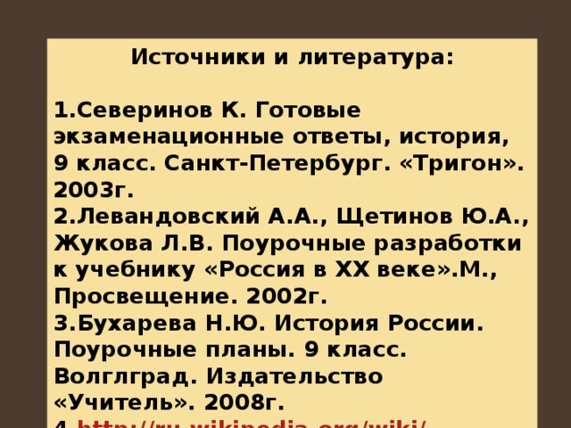 Источники и литература: