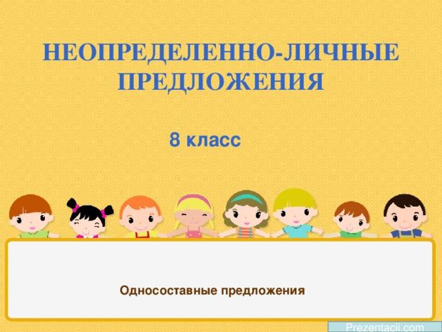 НЕОПРЕДЕЛЕННО-ЛИЧНЫЕ ПРЕДЛОЖЕНИЯ 8 класс Односоставные предложения Prezentacii.com