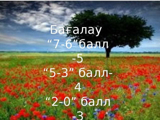 "Бағалау "" 7-6""балл -5 "" 5-3"" балл-4 "" 2-0"" балл -3"