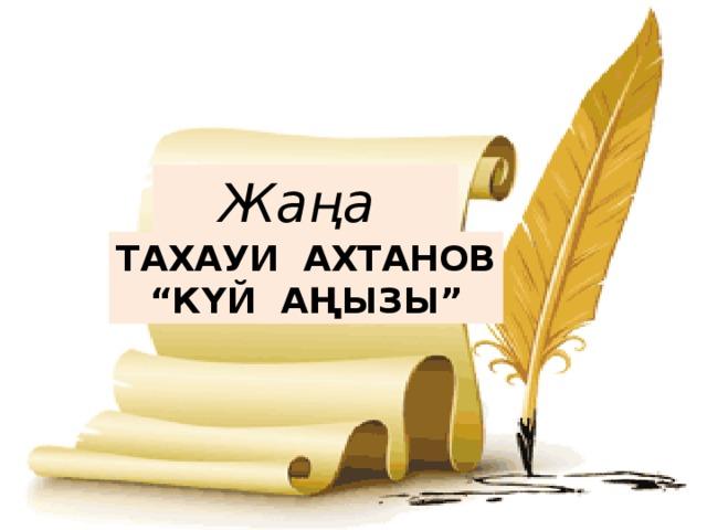 """Жаңа сабақ Тахауи Ахтанов """" Күй аңызы"""""""