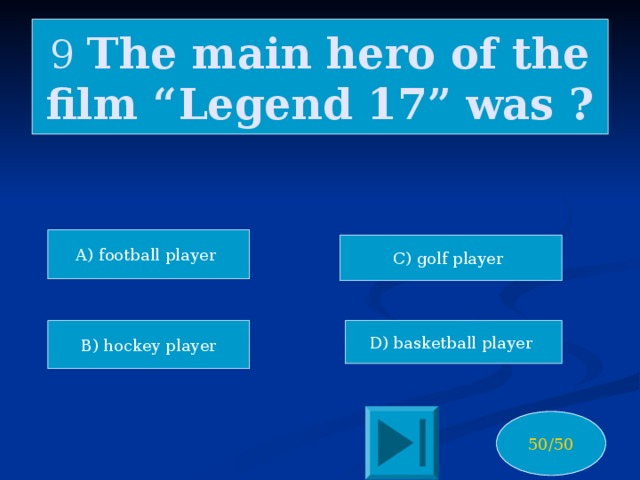 """9 The main hero of the film """"Legend 17"""" was ? A) football player C) golf player B) hockey player D) basketball player 50/50"""