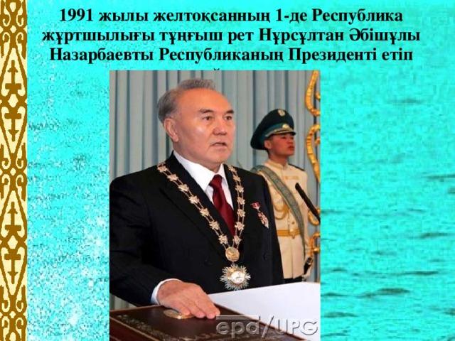 1991 жылы желтоқсанның 1-де Республика жұртшылығы тұңғыш рет Нұрсұлтан Әбішұлы Назарбаевты Республиканың Президенті етіп сайлады. . 14.4.10