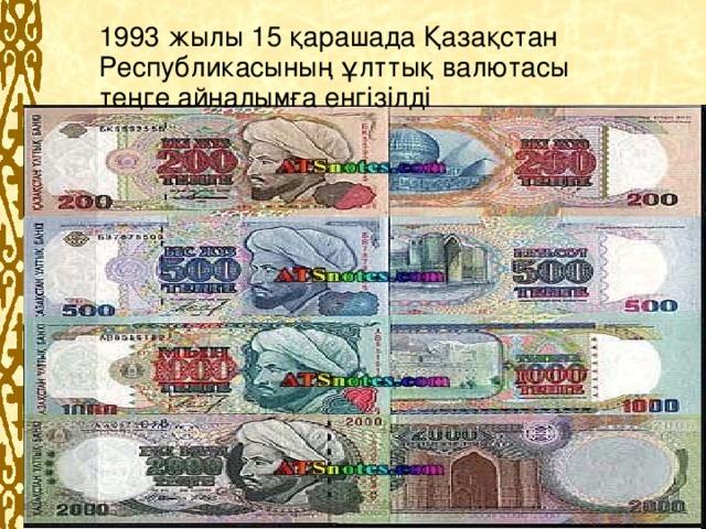 1993 жылы 15 қарашада Қазақстан Республикасының ұлттық валютасы теңге айналымға енгізілді 14.4.10