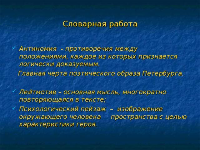 Словарная работа Антиномия  -  противоречия между положениями, каждое из которых признается логически доказуемым.  Главная черта поэтического образа Петербурга .