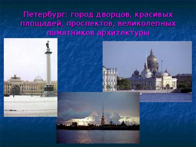 Петербург: город дворцов, красивых площадей, проспектов, великолепных памятников архитектуры