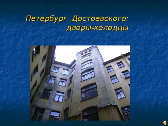 Петербург Достоевского: дворы-колодцы