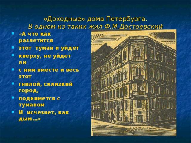 «Доходные» дома Петербурга.  В одном из таких жил Ф.М.Достоевский