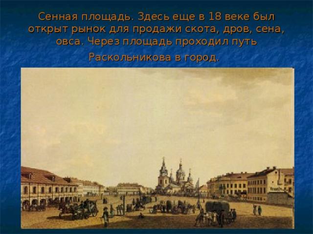 Сенная площадь. Здесь еще в 18 веке был открыт рынок для продажи скота, дров, сена, овса. Через площадь проходил путь Раскольникова в город.