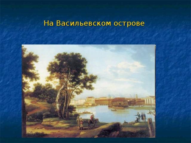 На Васильевском острове