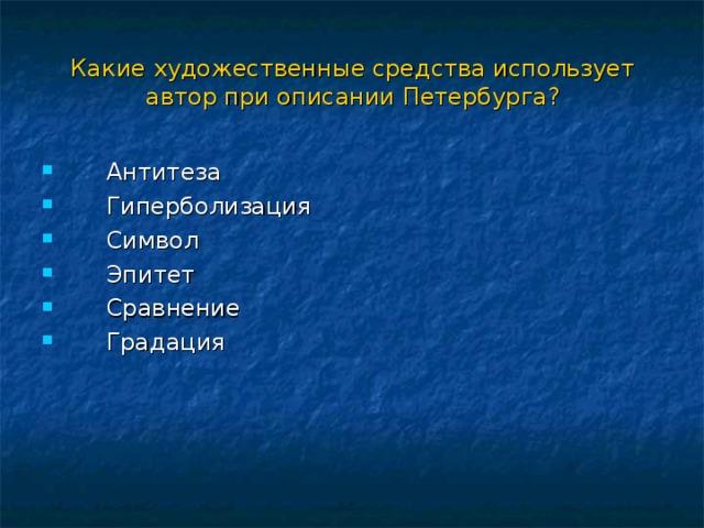 Какие художественные средства использует автор при описании Петербурга?