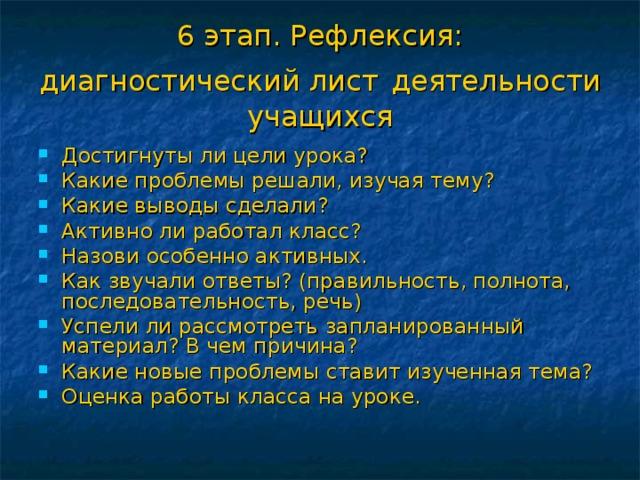6 этап. Рефлексия:  диагностический лист  деятельности учащихся