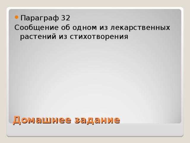 Параграф 32