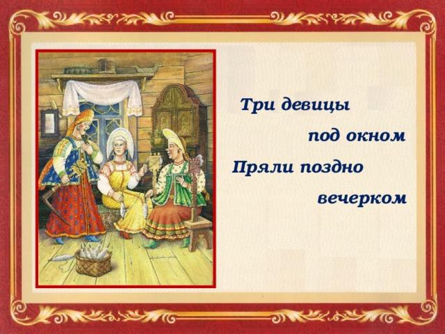 стихи три сестрицы под окном понравившуюся картинку